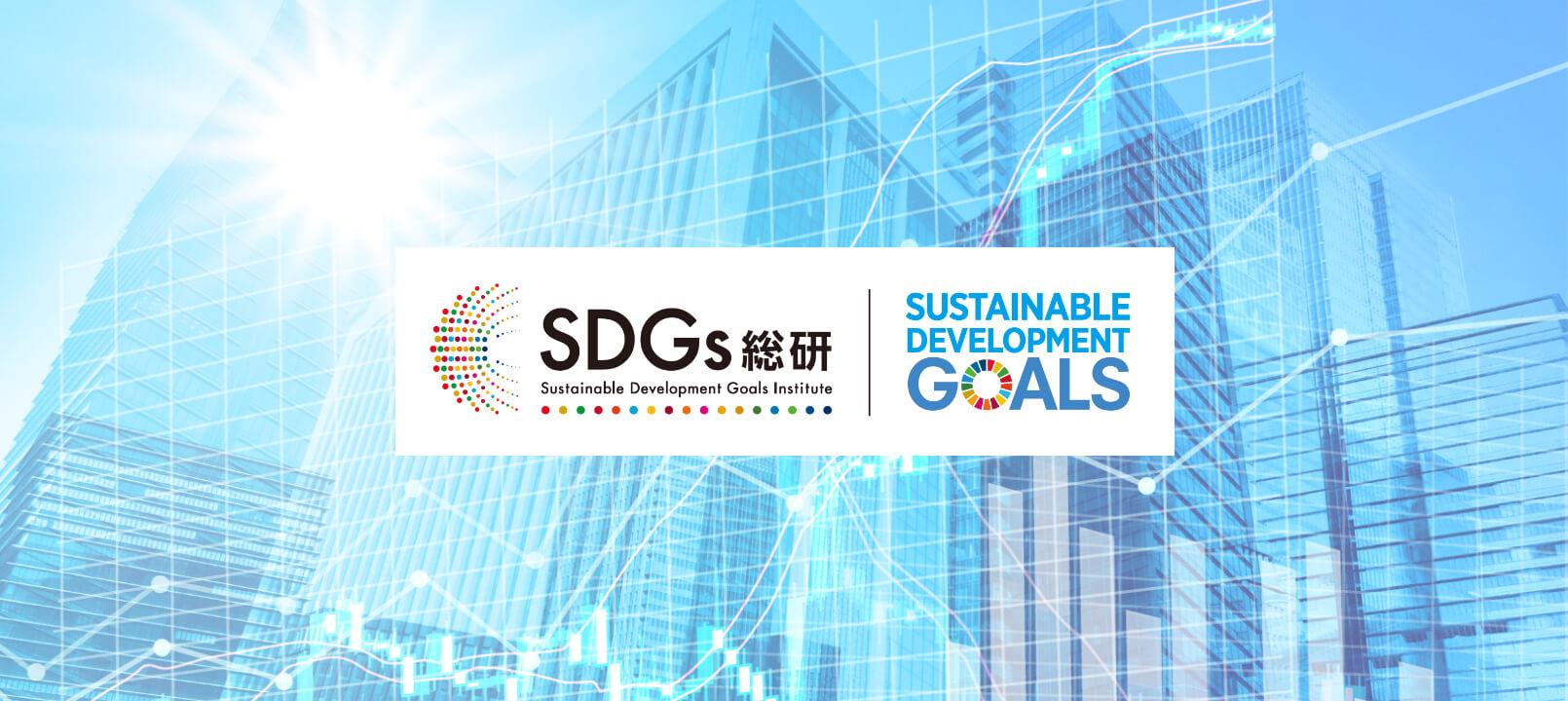 SDGs・CSR担当の方へ